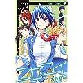 ニセコイ 23 (ジャンプコミックス)
