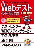 Webテストの完全攻略2010年度版(日経就職シリーズ)