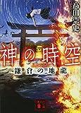 神の時空 鎌倉の地龍 (講談社文庫)
