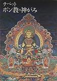 チベットポン教の神がみ(書籍/雑誌)