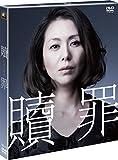 贖罪 (SEASONSコンパクト・ボックス) [DVD]