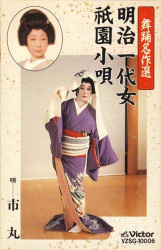 舞踊名作選(明治一代女/祇園小唄)