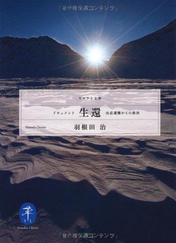 ドキュメント生還-山岳遭難からの救出 (ヤマケイ文庫)