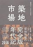 「築地市場クロニクル【完全版】1603-2018」販売ページヘ