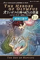 オリンポスの神々と7人の英雄 海神の息子 2-上