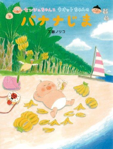 センシュちゃんとウオットちゃんのバナナじま (おひさまのほん)(9784097264064)