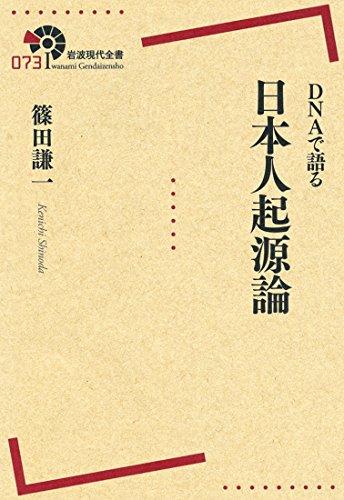 DNAで語る 日本人起源論 (岩波現代全書)