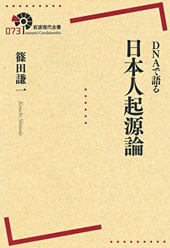 DNAで語る 日本人起源論 (岩波現代全書)の詳細を見る