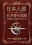 日本人流 引き寄せ法則: 不安遺伝子に適合するロジック