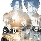 漂流(初回生産限定盤A)(DVD+カレンダー付)()