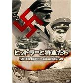 ヒットラーと将軍たち ロンメル 国民的ヒーロー 砂漠の狐 [DVD]