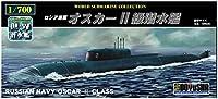 童友社 1/700 世界の潜水艦シリーズ No.21 ロシア海軍 オスカーII級潜水艦 プラモデル