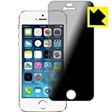 PDA工房 のぞき見防止 液晶保護フィルム 『Privacy Shield iPhone 5/5s/5c』
