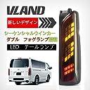 vland トヨタ ハイエース レジアスエース 200系 1型 2型 3型 4型 5型 テールランプ テールライト リアライト 新型 全LED 流れる ウインカー フォグランプつき FBA日本在庫商品 寒冷地仕様対応 対応年分 H16-H29