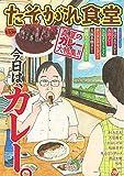 たそがれ食堂 vol.8 (バーズコミックス プラス)