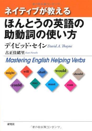 ネイティブが教える ほんとうの英語の助動詞の使い方の詳細を見る