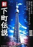 新下町伝説 超天空610m墨田に東京スカイツリーがそびえる
