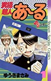 究極超人あ〜る(1) (少年サンデーBOOKS) -
