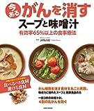 今あるがんを消すスープと味噌汁…有効率65%以上の食事療法 (英和MOOK)