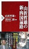 山折哲雄の新・四国遍路 (PHP新書)