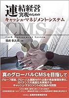 連結経営実現のためのキャッシュ・マネジメント・システム