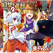 幻想遊戯2