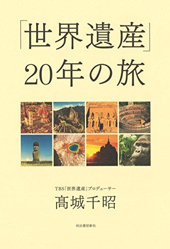 「世界遺産」20年の旅の詳細を見る