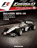 F1マシンコレクション 14号 (マクラーレン MP4-14 ミカ・ハッキネン) [分冊百科] (モデル付)