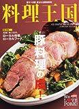 料理王国 2011年 02月号 [雑誌] 画像