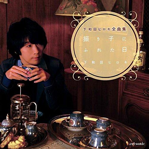 下和田ヒロキ全曲集 「振り子にふれた日」