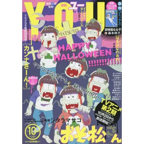 YOU(ユー) 2017年 10 月号 [雑誌]