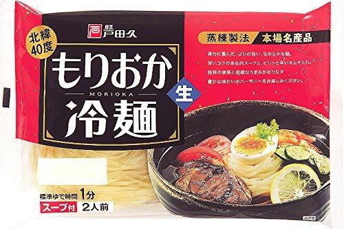 戸田久 もりおか冷麺 生 2食入(特製スープ付) 5袋セット