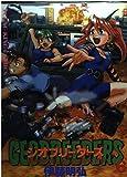 ジオブリーダーズ 6 (ヤングキングコミックス)