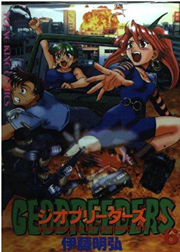 ジオブリーダーズ 6 (ヤングキングコミックス)の詳細を見る
