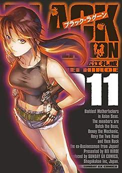 [広江礼威]のブラック・ラグーン(11) (サンデーGXコミックス)