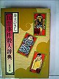 国語事件殺人辞典 (1982年)