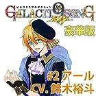 ピタゴラスプロダクション GALACTI9★SONGシリーズ #2「SECRET LUV」野村アール(豪華版)