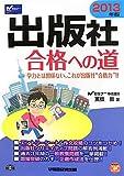 2013年版 出版社合格への道 (Wセミナーマスコミ就職シリーズ)