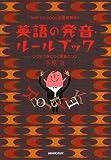 英語の発音・ルールブック—つづりで身につく発音のコツ (NHK CD BOOK—新基礎英語) [単行本] / 手島 良 (著); 日本放送出版協会 (刊)