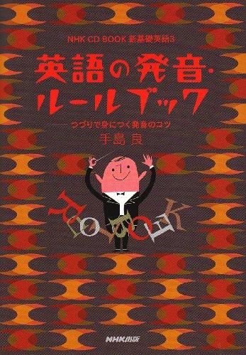 NHKCD BOOK 新基礎英語3 英語の発音・ルールブック つづりで身につく発音のコツ (NHK CD BOOK―新基礎英語)の詳細を見る