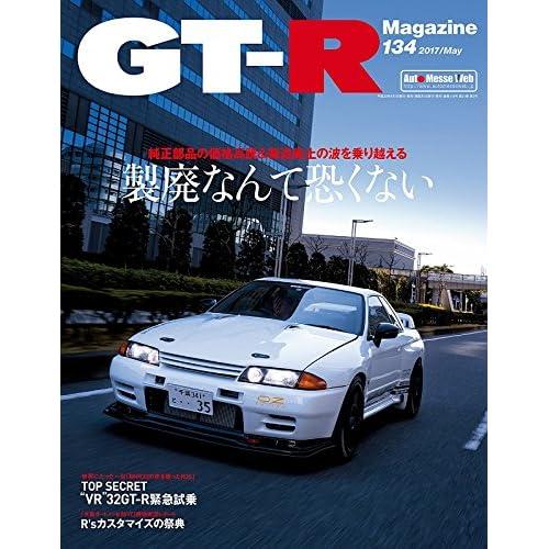 GTR MAGAZINE(ジーティーアールマガジン) 2017年 05月号 (雑誌)