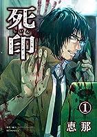 死印 1話 (画期的コミックス)