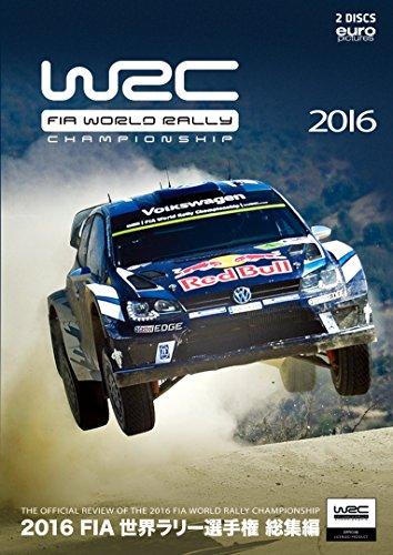 2016 FIA 世界ラリー選手権総集編 DVD版