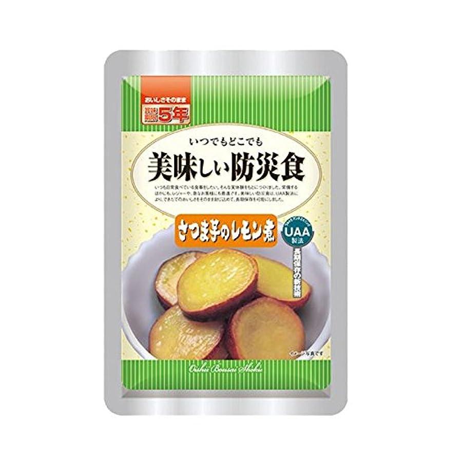ポーター状況給料美味しい防災食 さつま芋のレモン煮 5年保存食 非常食 UAA食品 そのまま食べられる長期保存食
