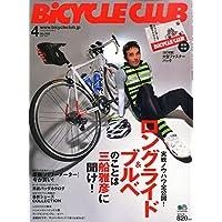 BICYCLE CLUBバイシクルクラブ 2015年 04 月号