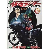 新 仮面ライダーSPIRITS(12)特装版 (プレミアムKC)