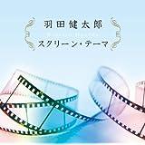 決定盤!!「羽田健太郎 スクリーン・テーマ」ベスト