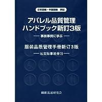 アパレル品質管理ハンドブック新訂3版
