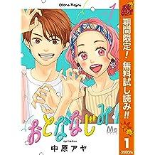 おとななじみ【期間限定無料】 1 (マーガレットコミックスDIGITAL)
