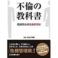 不倫の教科書 既婚男女の危機管理術